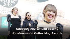 พลอยชมพู ญานนีน ควง ไม้หมอน วชิรวิทย์ ร่วมเดินพรมแดง The Guitar Mag Awards 2019