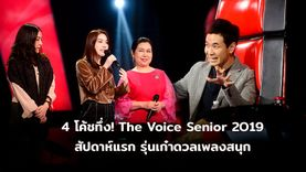 ทำ 4 โค้ชทึ่ง! The Voice Senior 2019 สัปดาห์แรก รุ่นเก๋า ดวลเพลงสนุก