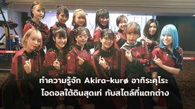 ทำความรู้จัก Akira-kuro อากิระคุโระ ไอดอลใต้ดินสุดเท่ กับสไตล์ที่แตกต่าง (มีคลิป)