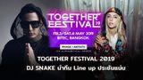 TOGETHER FESTIVAL 2019 สุดจัดปลัดบอก DJ SNAKE นำทีมประชันแน่น