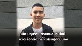 เบิ้ล ปทุมราช ตัวแทนคนรุ่นใหม่ หวังเลือกตั้งประเทศไทย ทำให้เศรษฐกิจมั่นคง