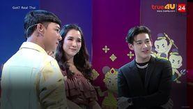 ย้อนหลังความฟิน! GOT7 Real Thai EP.9 แบมแบม น่ารักต่อเนื่อง ทำเอา ดีเจนุ้ย ยิ้มไม่หุบ (มีคลิป)