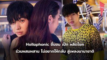 Hollaphonic ชื่นชม เป๊ก ผลิตโชค ร่วมผสมผสาน ไม่อยากให้กลับ เพลงไทย สู่นานาชาติ