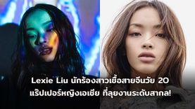 Lexie Liu นักร้องสาวเชื้อสายจีนวัย 20 แร๊ปเปอร์หญิงเอเชีย ที่ลุยงานระดับสากล!