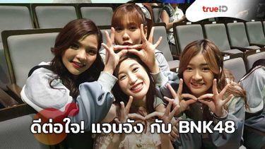 ดีต่อใจ! เมื่อ แจนจัง เจอกับน้อง ๆ BNK48 มิตรภาพดี ๆ ไม่เคยเปลี่ยนแปลง