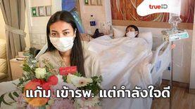 ป่วยแต่กำลังใจมาเต็ม! แก้ม วิชญาณี เข้าโรงพยาบาล ไข้หวัดใหญ่เล่นงาน!