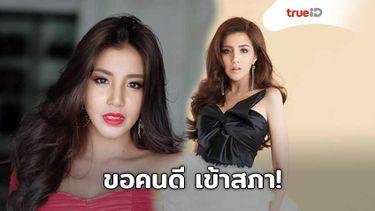 ใบเตย อาร์สยาม ชวนคนไทยใช้สิทธิ์ 24 มีนาคม เข้าคูหา เลือกคนดีเข้าสภา