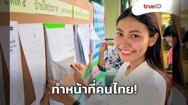 แก้ม วิชญาณี ทำหน้าที่ประชาชนคนไทย ออกมาใช้สิทธิ์เลือกตั้ง 62 แล้ว
