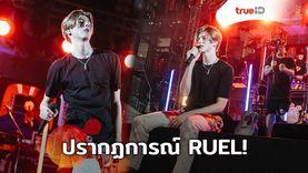 RUEL นักร้องหนุมชาวออสเตรเลีย สร้างปรากฏการณ์ใหม่! คอนเสิร์ตครั้งแรกในไทย แฟน ๆ ให้กำลังใจ