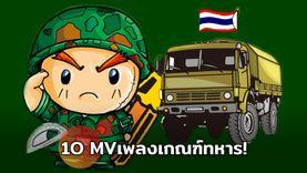 10 MV เพลงลูกทุ่ง สตริง เกณฑ์ทหาร 2562 ลุ้นใบแดงใบดำไม่ต้องเครียด ฟังยาวๆ ถึงวันเข้ากรม (มีคลิป)
