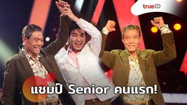 โค้ชแสตมป์ ปั้น อาเหน่ วัย 70ปี! แชมป์ The Voice Senior คนแรกของเอเชีย