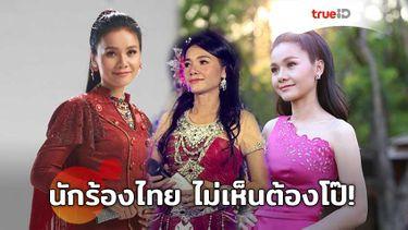 แต่งตัวสไตล์ ต่าย อรทัย! นักร้องลูกทุ่งไทย ร้องเพลงดีได้ ไม่เห็นต้องโป๊!