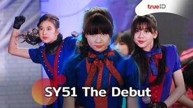 กำลังใจเต็มเปี่ยม! วง SY51 ไอดอลภาคเหนือ เปิดตัวที่กรุงเทพ! แฟนคลับต้อนรับอบอุ่น!