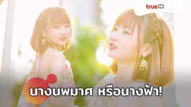 นางนพมาศหรือนางฟ้า! ไข่มุก BNK48 สวยใส ในชุดไทย รับวันสงกรานต์