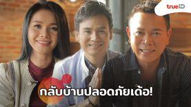 กลับบ้านปลอดภัยเด้อ! นักร้องลูกทุ่ง แกรมมี่โกลด์ พร้อมใจอวยพรปีใหม่ไทย สงกรานต์62 (มีคลิป)