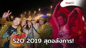 S2O 2019 ใหญ่ขั้นสุด! ดึงดีเจระดับโลก FATBOY SLIM เปิดเวที รับสงกรานต์ 2019!