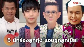 แอบซุกลูกเมีย! 5 นักร้องลูกทุ่ง เลือกไม่ได้ยอมโกหกเพราะเหตุผลที่จำเป็นในชีวิต