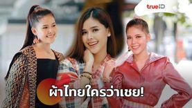 ผ้าไทยใครว่าเชย! ไข่มุก รุ่งรัตน์ นักร้องลูกทุ่งรุ่นใหม่ หลงรักการใส่ผ้าไทย!