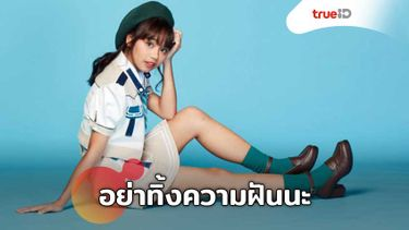 อย่าทิ้งความฝันนะ เปี่ยม BNK48! พูดคุยกับ คนทำแฟนซอง เติมพลังใจให้น้อง (มีคลิป)
