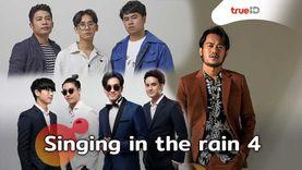 Mean  สิงโต นำโชค Better Weather วิ่งเข้าออกห้องซ้อมถี่ เตรียม Singing in the rain 4