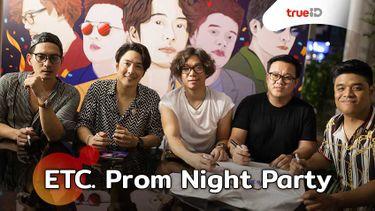 มิกซิกมูฟฯ จัด Prom Night ปาร์ตี้ ต้อนรับ วง อีทีซี สุดอบอุ่น แฟนคลับตัวจริง ฟินยิ่งกว่าฟิน!