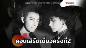2 หนุ่ม ทงเฮ อึนฮยอก SUPER JUNIOR D&E เตรียมคอนเสิร์ตเดี่ยวครั้งที่ 2 ในประเทศไทย