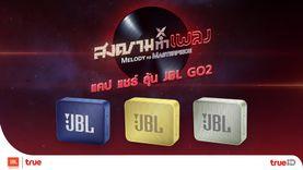 ดูย้อนหลัง สงครามทำเพลง แล้วมาลุ้นรับ JBL ลำโพง รุ่น GO2 กับทรูไอดี!