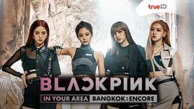 เตรียมกดบัตรให้ทัน! BLACKPINK ประกาศจัด 2019 WORLD TOUR BANGKOK ENCORE!