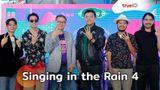สิงโต นำโชค วง MEAN นำทีมร่วมแถลงข่าว Singing in the Rain 4 เทศกาลดนตรีกลางสายฝนที่คิดถึง