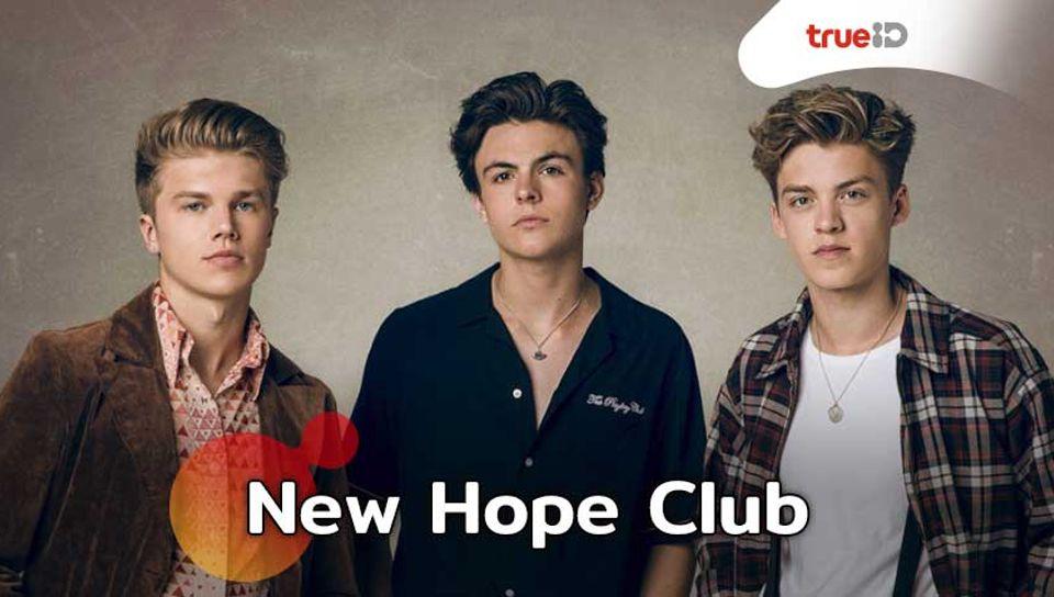 สิ้นสุดการอคอย!! 3 หนุ่มวง New Hope Club จัดคอนเสิร์ตครั้งแรกในไทย 9 มิถุนายนนี้