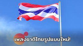 เพลงชาติไทย รูปแบบใหม่ เพิ่มความรักชาติให้เข้าสมัย