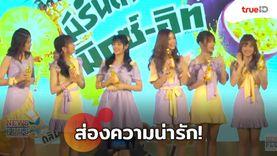 ส่องความน่ารัก เฌอปราง ปัญ โมบายล์ BNK48 รุ่น 1 และ มิวนิค วี นิว BNK48 รุ่น 2 (มีคลิป)