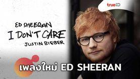 ที่สุดของความปัง! Ed Sheeran ส่งเพลงใหม่ I Dont Care ชวน Justin Bieber ทำเพลง!