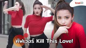โอ้โหเป๊ะ! นิกี้ BNK48 คัฟเวอร์ Kill This Love แข็งแรงดูเพลิน สาวน้อยสวยทุกจังหวะ (มีคลิป)