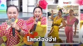 ลืมไม่ลง!! ลาล่า-ลูลู่ ขนชุดแซ่บอวดสายตาต่างชาติ ลูกทุ่งไทยไม่แพ้ชาติใดในโลก