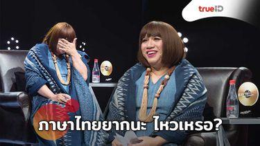 ภาษาไทย ต้องเป๊ะนะ! สู้ไหวเหรอ ครูลิลลี่ ต้นเหตุทำ โปรดิวเซอร์ 4 ค่ายเพลงร้องไห้