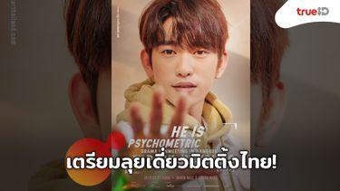 อากาเซเฮ! พัค จินยอง เตรียมลุยเดี่ยวแฟนมีตติ้งไทย