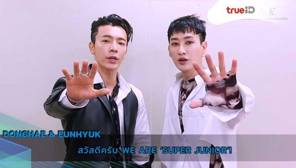 2 หนุ่ม ทงเฮ อึนฮยอก SUPER JUNIOR ส่งความคิดถึงมาหาเอลฟ์ไทย ก่อนเจอกัน (มีคลิป)