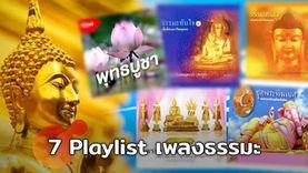 7 Playlists เพลงธรรมะ ฟังสบาย ฟังได้ทั้งในวันพระ และฟังได้ทุกวัน