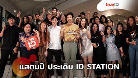 ทรูไอดี เปิดตัวรายการ ID STATION ประเดิมครั้งแรกกับ แสตมป์ อภิวัชร์