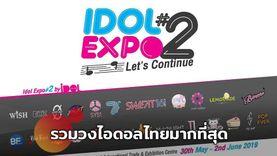การกลับมาของ Idol Expo ครั้งที่ 2 มหกรรมรวมวงไอดอลไทยมากที่สุด!