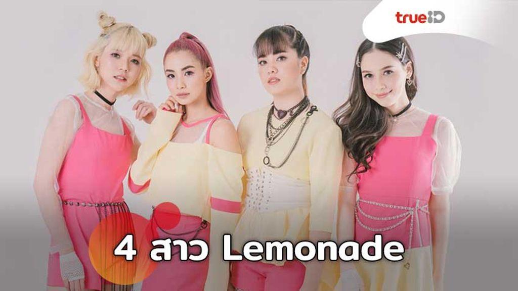 4 สาว 4 สไตล์ วง Lemonade ไอดอลสายร้อง!