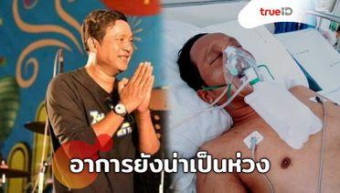อาการยังน่าเป็นห่วง! เชิด ร็อคแสลง มอเตอร์ไซค์ฮ่าง ถูกส่งตัวเข้าโรงพยาบาลที่กรุงเทพด่วน!