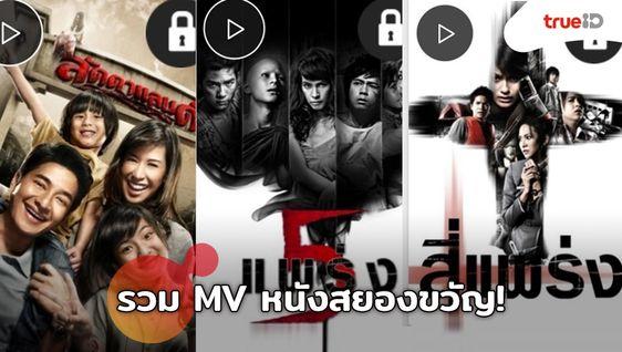 รวม MV เพลง หนังสยองขวัญ 100 ล้าน ต้อนรับ วันฮาโลวีน ที่ใครได้ดูต้องขนหัวลุก (มีคลิป)