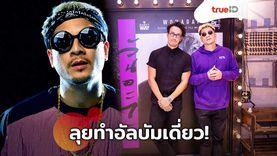 DABOYWAY ลุยทำอัลบัมเดี่ยว ปล่อยซิงเกิ้ล วันอะไร พร้อมทำค่ายอินเตอร์ในไทย!