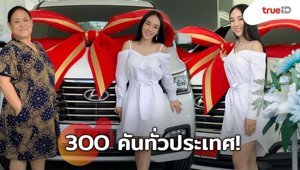 สวยและรวยมาก! กิ๊ก รุ่งนภา รอเป็นเดือน ถอยรถใหม่ป้ายแดง ลิมิเต็ด 300 คันทั่วประเทศ