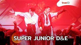 SUPER JUNIOR D&E in BANGKOK สร้างสรรค์ฤดูร้อนอันน่าจดจำ พร้อมโชว์เสน่ห์ความร้อนแรง (มีคลิป)