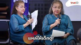 ลูกทุ่งไอดอล! แม่ขวัญจิต ไม่คิดเยอะถ่ายทอด เพลงแหล่ เด็กรุ่นใหม่ ย้ำเพลงไทยมีดี