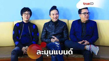 จั๊ก ชวิน ศิรศักดิ์ ต้าร์ วง ละมุนแบนด์ สู่อ้อมรักค่าย LOVEiS ปล่อยเพลง I Love You ฟังแล้วอมยิ้ม!