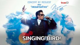 พี่เบิร์ด ธงไชย ชวนแฟนโหวตเพลงที่อยากฟัง ในคอนเสิร์ต Singing Bird ครั้งที่ 1 ตอน เพลงตามคำขอ